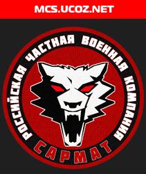 Российская частная военная компания «САРМАТ»