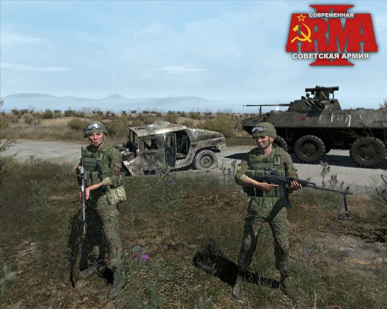 Скачать мод на Армию