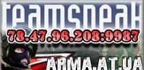 Teamspeak 3 сайта ArmA.at.ua