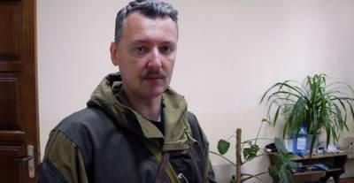 Игорь Стрелков про Путина